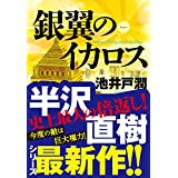 Amazon.co.jp: 銀翼のイカロス 電子書籍: 池井戸 潤: Kindleストア