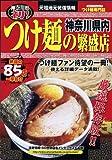 神奈川県内 つけ麺の繁盛店 (繁盛店シリーズ)