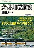 大井川鐵道本線 撮影ノート (PhotoNote)