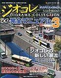 ジオラマコレクション完全マニュアル3 (NEKO MOOK 1609 RM MODELS ARCHIVE)