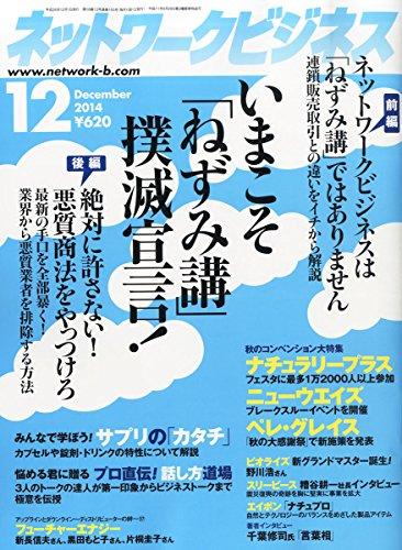 ネットワークビジネス 2014年 12月号 [雑誌]