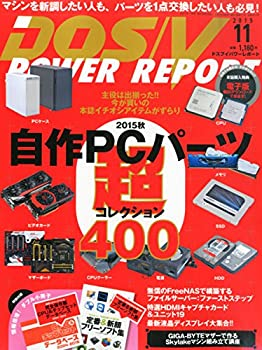DOS/V POWER REPORT 2015年11月号
