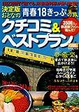 おとなの青春18きっぷの旅クチコミ&ベストプラン 決定版―夢・癒・楽を求めて鉄道旅に出かけよう! (Gakken Mook)
