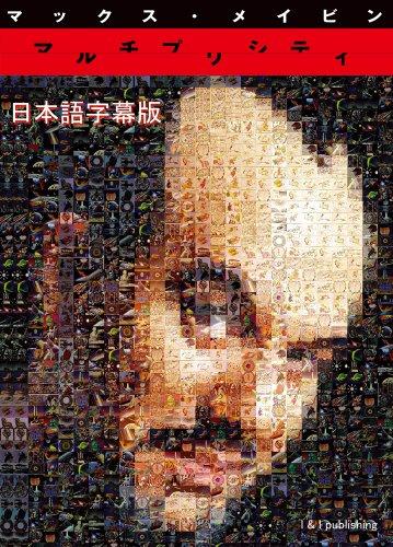マルチプリシティ 日本語字幕版 [DVD]