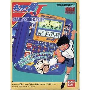 キャプテン翼J GAME PROJECT FILE