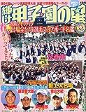 輝け甲子園の星 2012年 03月号 [雑誌]