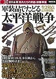 軍装品でたどる太平洋戦争 (別冊宝島 2231)