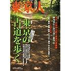 東京人 2013年 08月号 [雑誌]