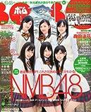 BOMB (ボム) 2011年 01月号 [雑誌]