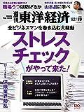 週刊東洋経済 2015年 12/19号[雑誌]