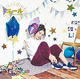 エール(初回限定盤)(DVD付)