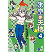 氷室の天地 Fate/school life (4) (IDコミックス 4コマKINGSぱれっとコミックス)
