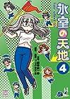 氷室の天地 Fate/school life 第4巻