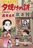 夕焼けの詩 43—三丁目の夕日 (ビッグコミックス)