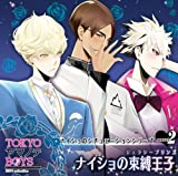 TOKYOヤマノテBOYS ~Secret.2~ナイショの束縛王子(ジェラシープリンス)