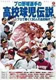 プロ野球選手の高校球児伝説 (NIKKAN SPORTS GRAPH)