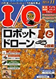 I/O (アイオー) 2014年 11月号 [雑誌]