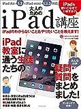 大人のためのiPad講座 iPadのわからないこと&やりたいことを教えます! (マイナビムック)