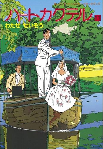 ハートカクテル(11) (モーニングコミックス)