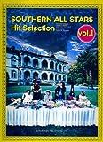 サザンオールスターズ/ヒットセレクション(1) (ピアノ&ヴォーカル・シリーズ)