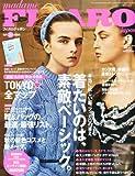 madame FIGARO japon (フィガロ ジャポン) 2010年 09月号 [雑誌]