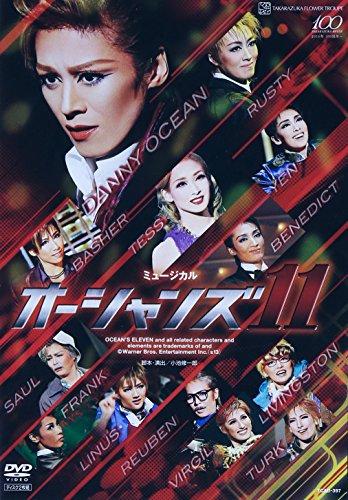 『オーシャンズ11』('13年花組) [DVD]