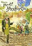 NHKみんなのうた「ハーイ!グラスホッパー ~グラスホッパー物語II 春編~」