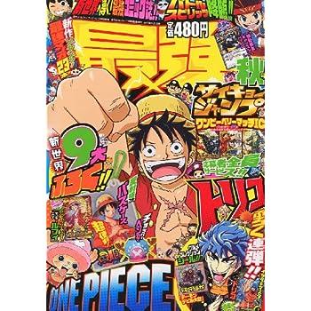 最強ジャンプ 2011年 11/1号 [雑誌]