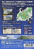 Image de 日本 空からの縦断 Part.3 Vol.6 地の道II 中央構造線 中部地方中部 [DVD]