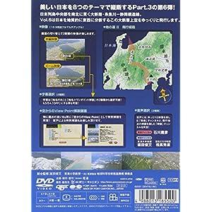 日本 空からの縦断 Part.3 Vol.6 地の道II 中央構造線 中部地方中部 [DVD]