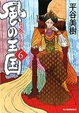 風の王国 6 隻腕の女帝 (ハルキ文庫 ひ 7-12)
