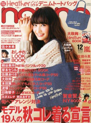 non・no(ノンノ) 2012年 12月号 [雑誌]