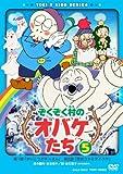 ぞくぞく村のオバケたち VOL.5[DVD]