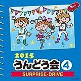 2015 うんどう会(4) SURPRISE-DRIVE