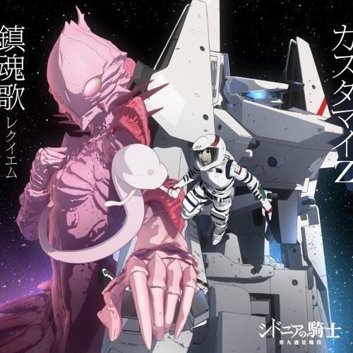 鎮魂歌 -レクイエム- 【アニメ盤】