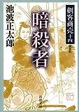 暗殺者 (新潮文庫—剣客商売)