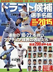 ドラフト候補名鑑2015 2015年 10/31 号 [雑誌]: 週刊ベースボール 別冊