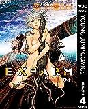 EX-ARM エクスアーム リマスター版 4 (ヤングジャンプコミックスDIGITAL)