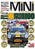 NEW MINI STYLE MAGAZINE VOL.18 2008夏号