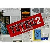 テトリス2+BOMBLISS