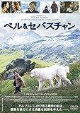 ベル&セバスチャン[DVD]