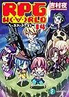 RPG W(・∀・)RLD14    ‐ろーぷれ・わーるど‐ (富士見ファンタジア文庫)