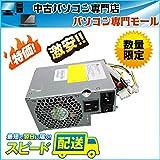 ディスクトップパソコン 電源ユニット 富士通 ESPRIMO D5290、D5295 電源Box DPS-230LB 230W