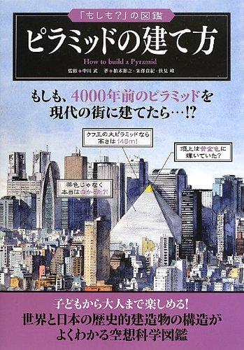 ピラミッドの建て方 (「もしも?」の図鑑)
