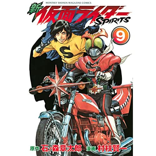 新 仮面ライダーSPIRITS(9)