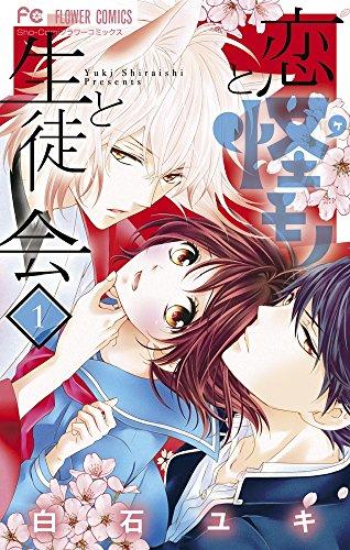 恋と怪モノと生徒会 1 (フラワーコミックス)