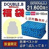 DOUBLE_B(ダブルB)[MIKIHOUSE (ミキハウス)]防寒ベストが必ず1点入ってる!!ダブルB2万円(税別)☆福袋 2016年 女の子(90cm・2-3才)