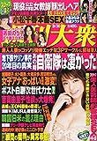週刊大衆 2015年 3/30 号 [雑誌]