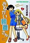 おねがい朝倉さん 第3巻 2003年08月04日発売