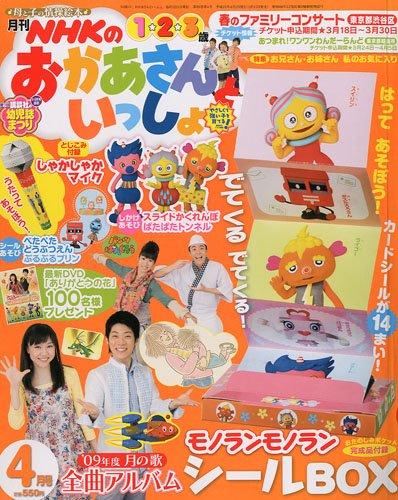NHKのおかあさんといっしょ 2010年 04月号 [雑誌]